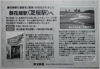 090429shibazakurast03b