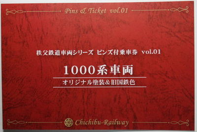 090429chichibu1000pin01