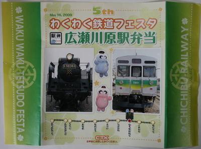 090516chichibu34