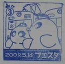 090516chichibu35a
