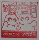 090516chichibu35b