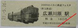 090516chichibu37