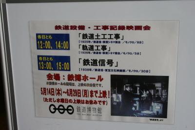 090531teppaku02