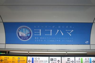 090606yokohama01