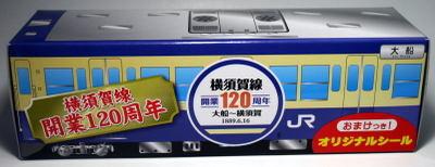 090627yokosukakashi01a