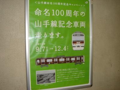 090904yamanote01
