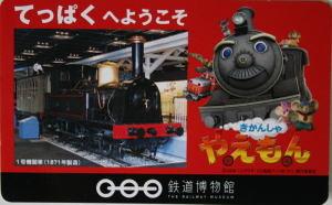 090919teppakucard01