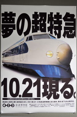 090927teppaku04