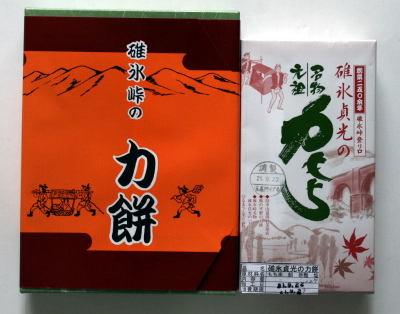 090922chikaramochi01