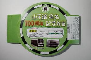 091012bento01