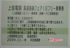 091108joshin0400a
