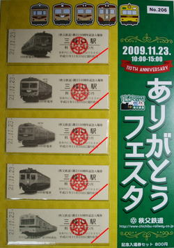 091123chichibuticket01