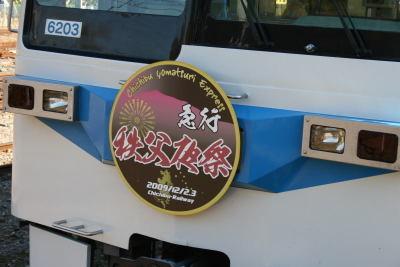 091123chichibu16a