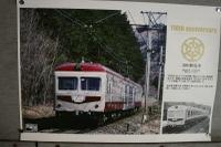 091123chichibu23b