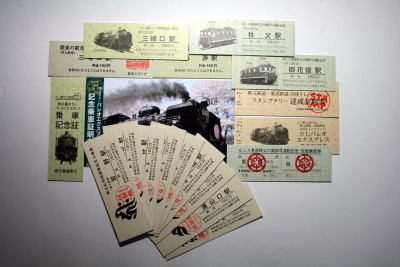 091123chichibuticket02