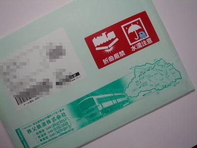 091201chichibu01