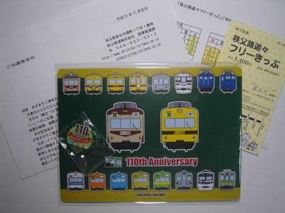 091201chichibu02_2