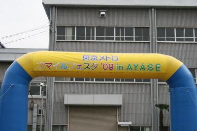 091205ayase01