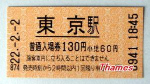 100202ticket01