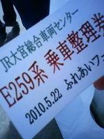 100522oomiya201041_2