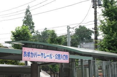 100620asukarugo01