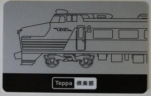 101011teppaclubcard