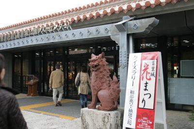 110210okinawa31