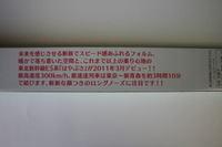 110306hayabusalong02b