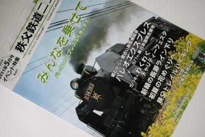 110424chichibu01