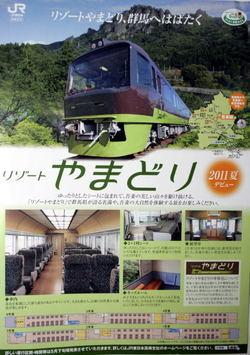 110530yamadori