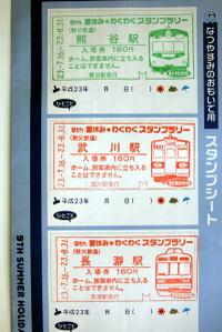 110716stamp02b