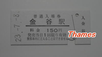 110708ooigawa66