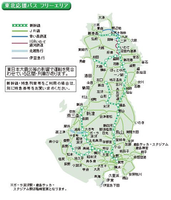 Tohokuoenpass_2