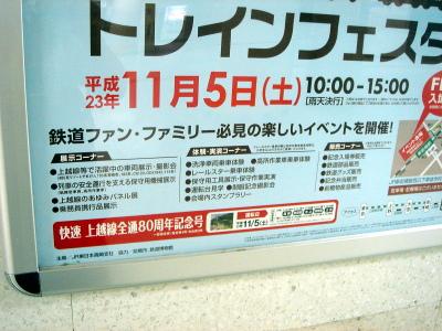 111031shinmaebashi02