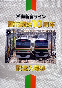 111217ticket01