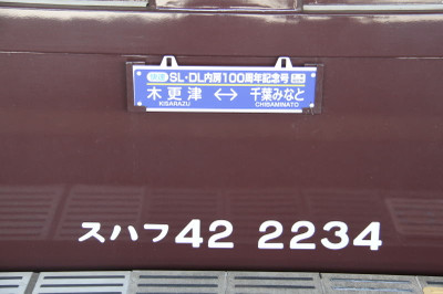 120212chiba09