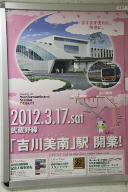 120303yoshikawaminami01