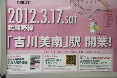 120303yoshikawaminami02