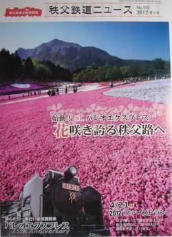 120409chichibu01
