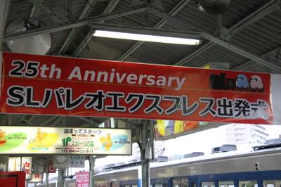 120421chichibu00