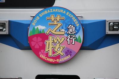 120421chichibu22