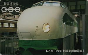 120513teppakucardno9