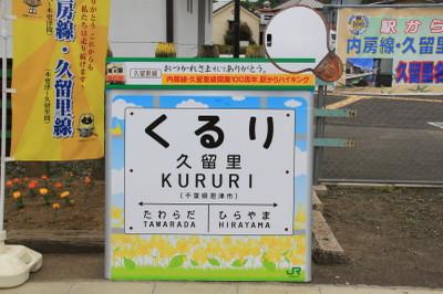 120512uchikururi02