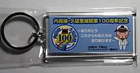 120512uchikururi09a
