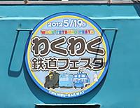 120519chichibu02a