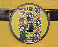120519chichibu04