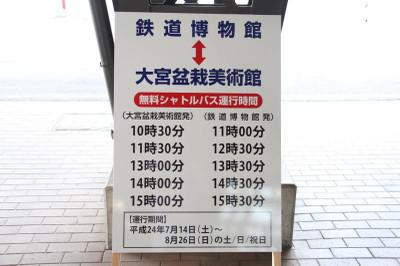120722teppaku13