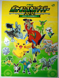 120805pokemon03a