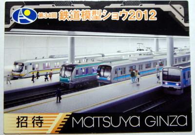 120804matsuyaginza00