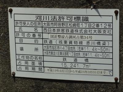 120824akagawa03
